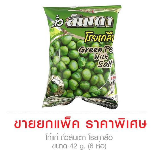 Koh-Kae โก๋แก่ ถั่วลันเตา โรยเกลือ ขนาด 42 g. (6 ชิ้น)
