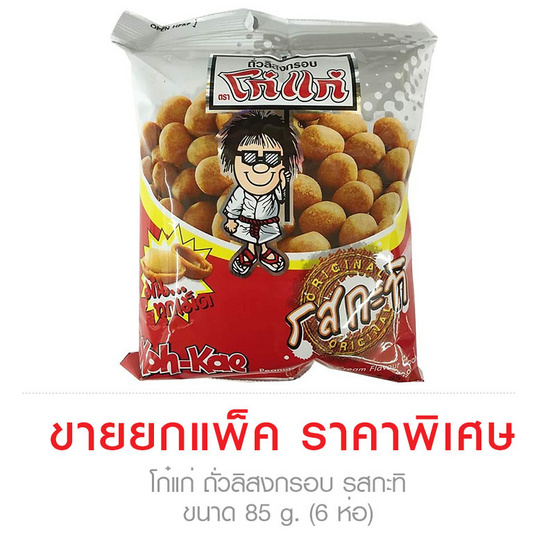 Koh-Kae โก๋แก่ ถั่วลิสงกรอบ รสกะทิ ขนาด 85 g. (6 ชิ้น)