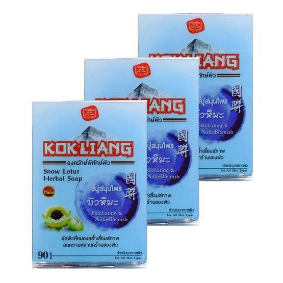 ซื้อ Kokliang Snow Lotus Herbal Soap 90gx3