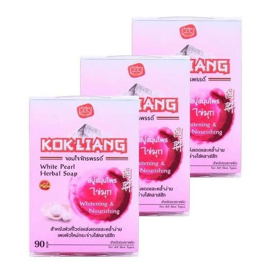 ซื้อ Kokliang White Pearl Herbal Soap 90gx3
