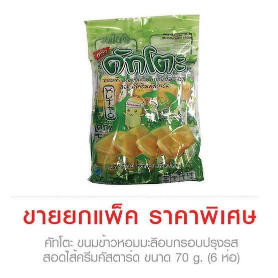 Kutto คัทโตะ ขนมข้าวหอมมะลิอบกรอบปรุงรส สอดไส้ครีมคัสตาร์ด ขนาด 70 g. (6 ชิ้น)