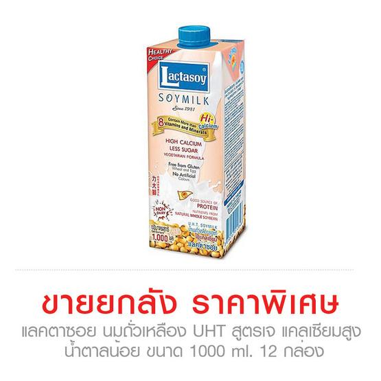 Lactasoy แลคตาซอย นมถั่วเหลือง UHT สูตรเจ แคลเซียมสูง น้ำตาลน้อย ขนาด 1000 ml. ขายยกลัง (12 กล่อง)