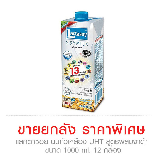 Lactasoy แลคตาซอย นมถั่วเหลือง UHT สูตรผสมงาดำ ขนาด 1000 ml. ขายยกลัง (12 กล่อง)