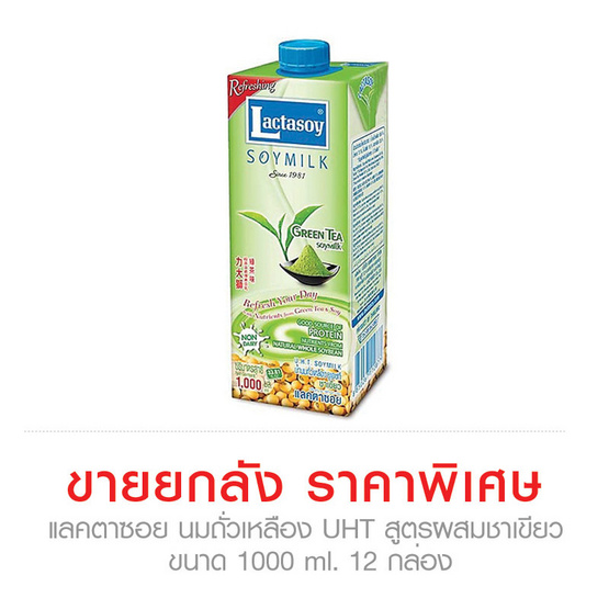 Lactasoy แลคตาซอย นมถั่วเหลือง UHT สูตรผสมชาเขียว ขนาด 1000 ml. ขายยกลัง (12 กล่อง)