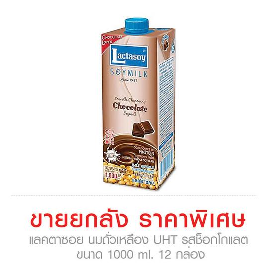 Lactasoy แลคตาซอย นมถั่วเหลือง UHT รส ช็อกโกแลต ขนาด 1000 ml. ขายยกลัง (12 กล่อง)