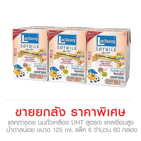 Lactasoy แลคตาซอย นมถั่วเหลือง UHT สูตรเจ แคลเซียมสูง น้ำตาลน้อย ขนาด 125 ml. (Pack 6) ขายยกลัง (60 กล่อง)