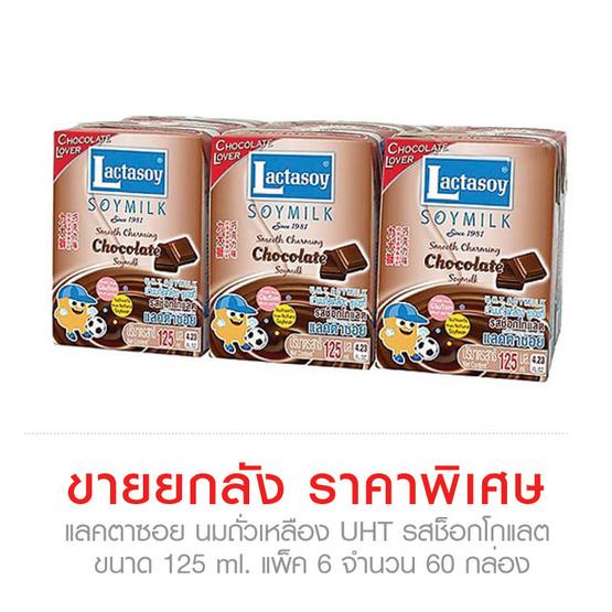 Lactasoy แลคตาซอย นมถั่วเหลือง UHT รส ช็อกโกแลต ขนาด 125 ml. (Pack 6) ขายยกลัง (60 กล่อง)