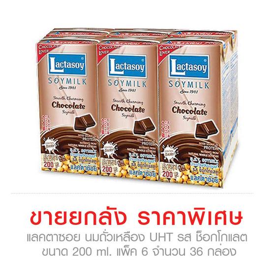 Lactasoy แลคตาซอย นมถั่วเหลือง UHT รส ช็อกโกแลต ขนาด 200 ml. (Pack 6) ขายยกลัง (36 กล่อง)