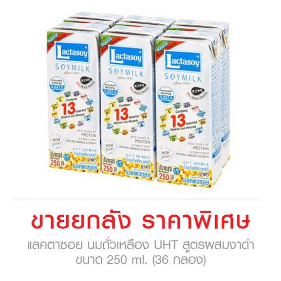 Lactasoy แลคตาซอย นมถั่วเหลือง UHT สูตรผสมงาดำ ขนาด 250 ml. (Pack 6) ขายยกลัง (36 กล่อง)