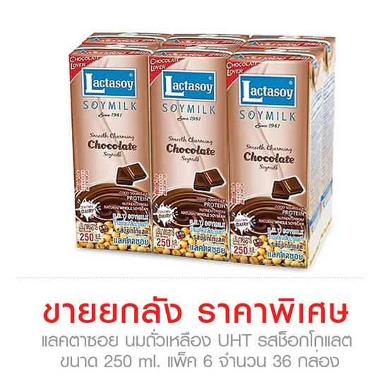 Lactasoy แลคตาซอย นมถั่วเหลือง UHT รส ช็อกโกแลต ขนาด 250 ml. (Pack 6) ขายยกลัง (36 กล่อง)