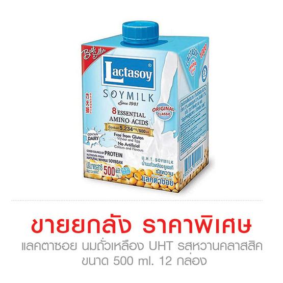 Lactasoy แลคตาซอย นมถั่วเหลือง UHT รส หวาน คลาสสิค ขนาด 500 ml.  ขายยกลัง (12 กล่อง)