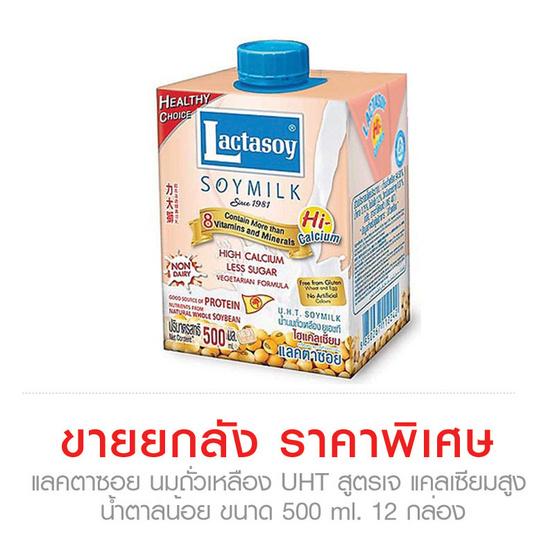 Lactasoy แลคตาซอย นมถั่วเหลือง UHT สูตรเจ แคลเซียมสูง น้ำตาลน้อย ขนาด 500 ml. ขายยกลัง (12 กล่อง)
