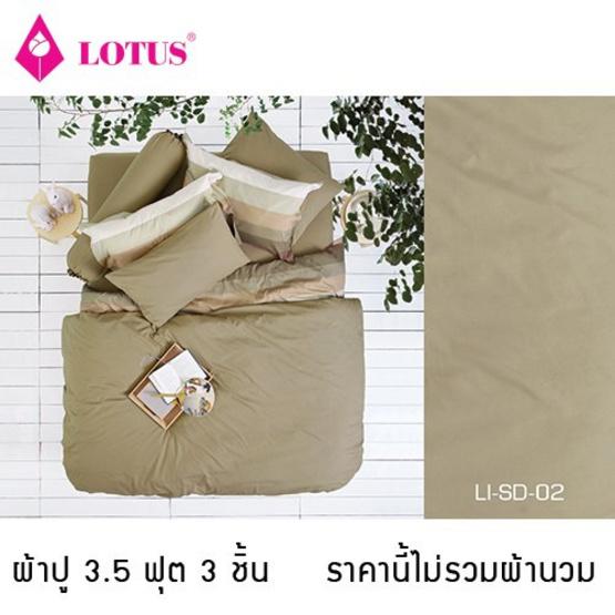 Lotus รุ่น Impression ผ้าปูที่นอน 3.5 ฟุต 3 ชิ้น LI-SD-02