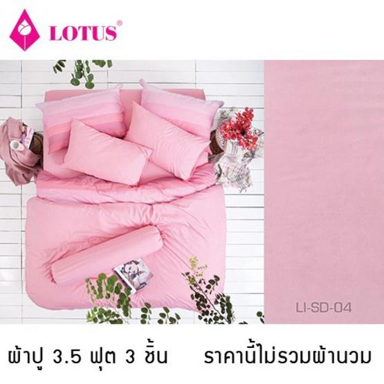 Lotus รุ่น Impression ผ้าปูที่นอน 3.5 ฟุต 3 ชิ้น LI-SD-04