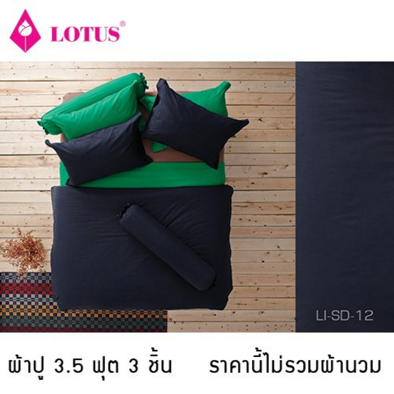 Lotus รุ่น Impression ผ้าปูที่นอน 3.5 ฟุต 3 ชิ้น LI-SD-12