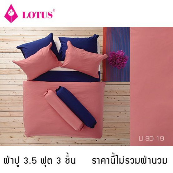 Lotus รุ่น Impression ผ้าปูที่นอน 3.5 ฟุต 3 ชิ้น LI-SD-19