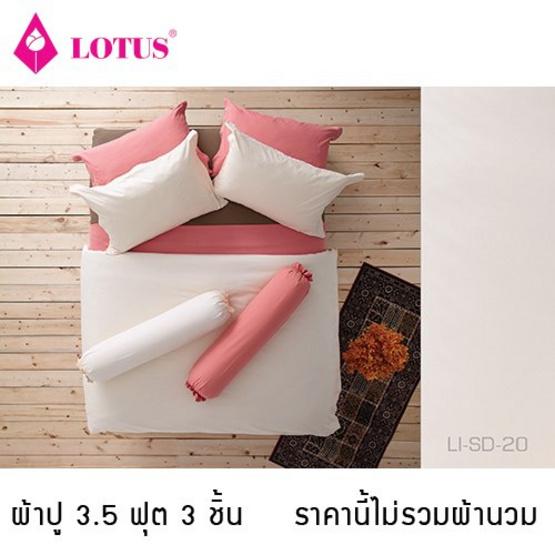 Lotus รุ่น Impression ผ้าปูที่นอน 3.5 ฟุต 3 ชิ้น LI-SD-20