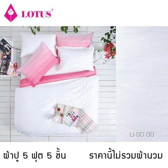 Lotus รุ่น Impression ผ้าปูที่นอน 5 ฟุต 5 ชิ้น LI-SD-00