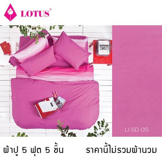 Lotus รุ่น Impression ผ้าปูที่นอน 5 ฟุต 5 ชิ้น LI-SD-05