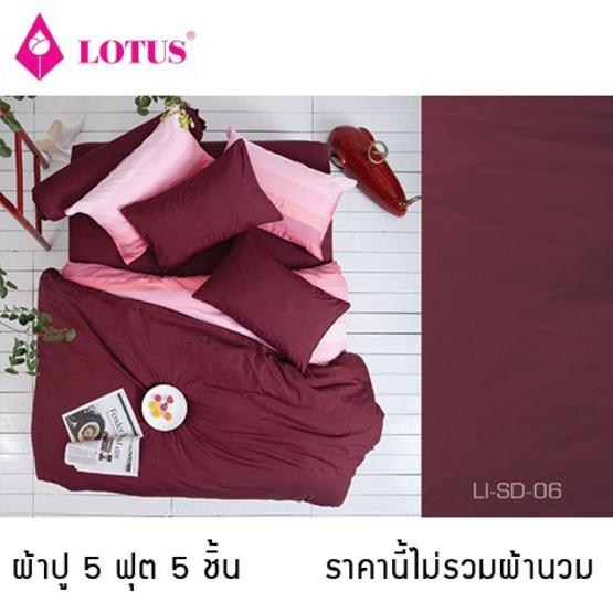 Lotus รุ่น Impression ผ้าปูที่นอน 5 ฟุต 5 ชิ้น LI-SD-06