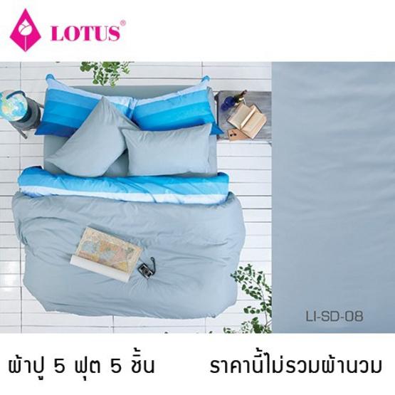 Lotus รุ่น Impression ผ้าปูที่นอน 5 ฟุต 5 ชิ้น LI-SD-08