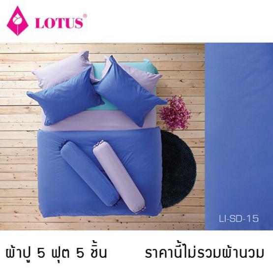 Lotus รุ่น Impression ผ้าปูที่นอน 5 ฟุต 5 ชิ้น LI-SD-15