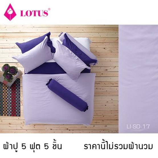Lotus รุ่น Impression ผ้าปูที่นอน 5 ฟุต 5 ชิ้น LI-SD-17