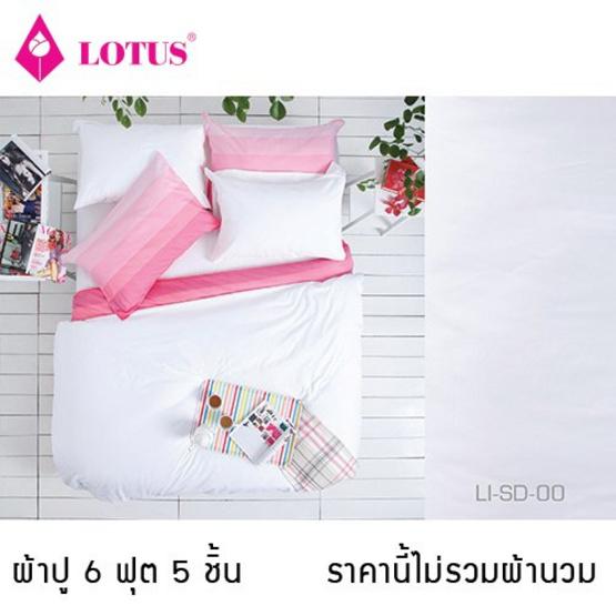 Lotus รุ่น Impression ผ้าปูที่นอน 6 ฟุต 5 ชิ้น LI-SD-00