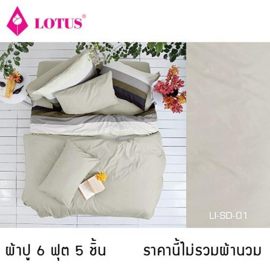 Lotus รุ่น Impression ผ้าปูที่นอน 6 ฟุต 5 ชิ้น LI-SD-01