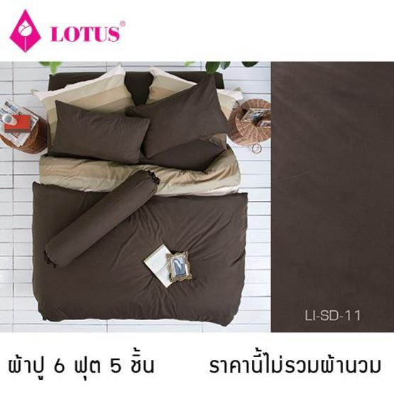 Lotus รุ่น Impression ผ้าปูที่นอน 6 ฟุต 5 ชิ้น LI-SD-011