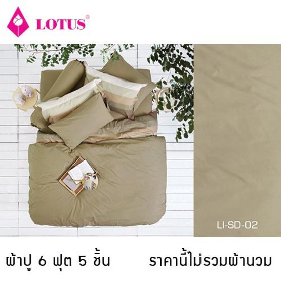Lotus รุ่น Impression ผ้าปูที่นอน 6 ฟุต 5 ชิ้น LI-SD-02