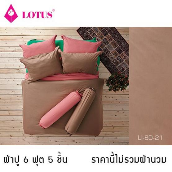 Lotus รุ่น Impression ผ้าปูที่นอน 6 ฟุต 5 ชิ้น LI-SD-021