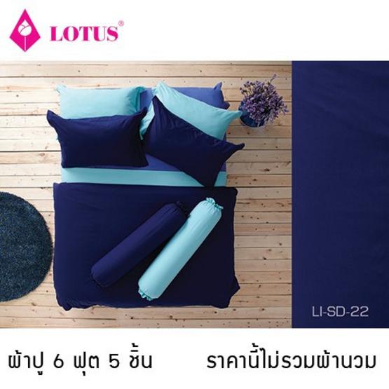 Lotus รุ่น Impression ผ้าปูที่นอน 6 ฟุต 5 ชิ้น LI-SD-022