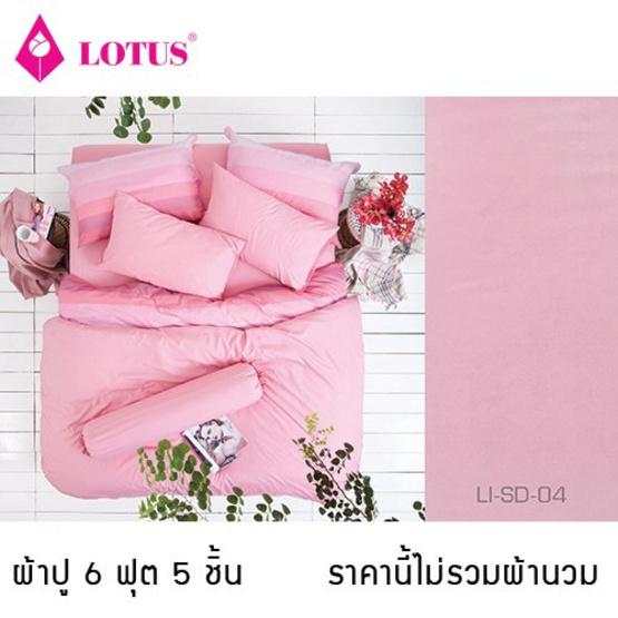 Lotus รุ่น Impression ผ้าปูที่นอน 6 ฟุต 5 ชิ้น LI-SD-04