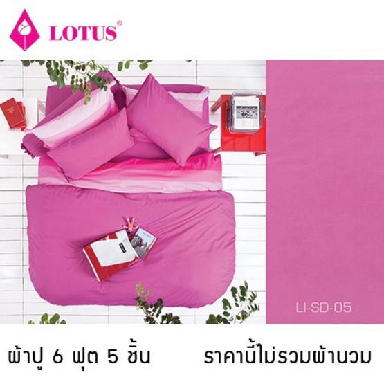Lotus รุ่น Impression ผ้าปูที่นอน 6 ฟุต 5 ชิ้น LI-SD-05