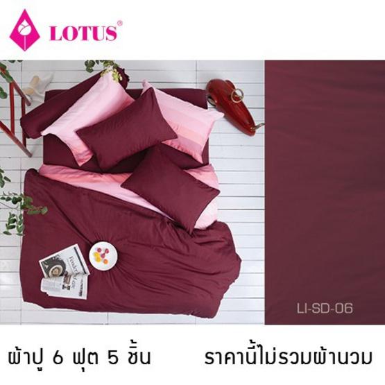 Lotus รุ่น Impression ผ้าปูที่นอน 6 ฟุต 5 ชิ้น LI-SD-06