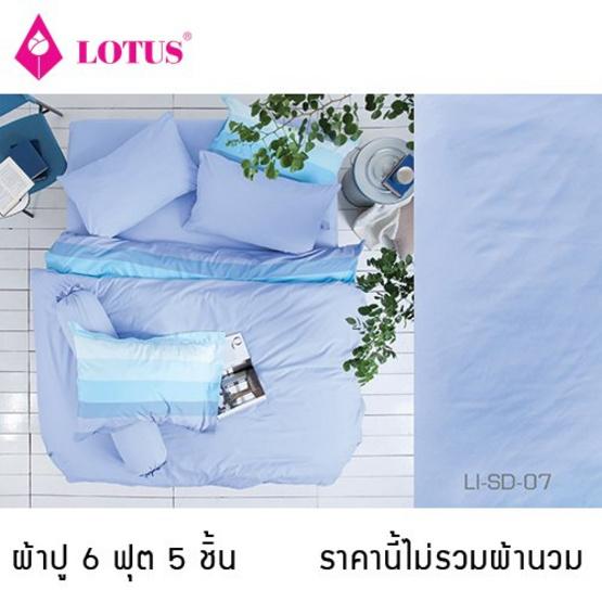 Lotus รุ่น Impression ผ้าปูที่นอน 6 ฟุต 5 ชิ้น LI-SD-07