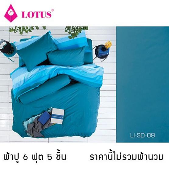 Lotus รุ่น Impression ผ้าปูที่นอน 6 ฟุต 5 ชิ้น LI-SD-09