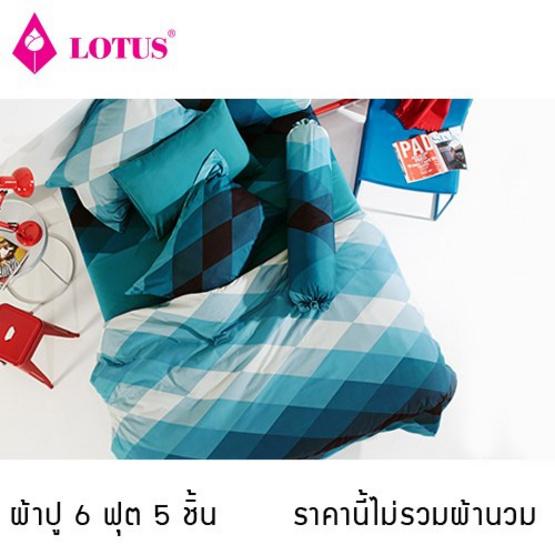 Lotus รุ่น Impression ผ้าปูที่นอน 6 ฟุต 5 ชิ้น  LI-SD-09D