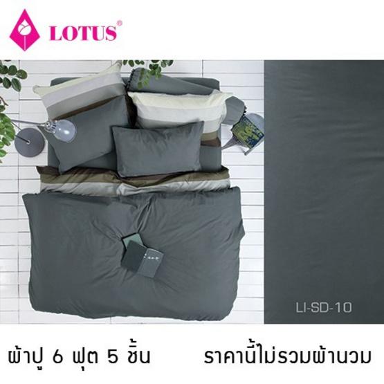 Lotus รุ่น Impression ผ้าปูที่นอน 6 ฟุต 5 ชิ้น LI-SD-10
