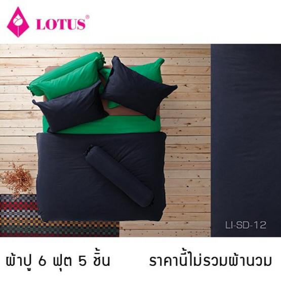 Lotus รุ่น Impression ผ้าปูที่นอน 6 ฟุต 5 ชิ้น LI-SD-12