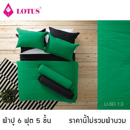Lotus รุ่น Impression ผ้าปูที่นอน 6 ฟุต 5 ชิ้น LI-SD-13