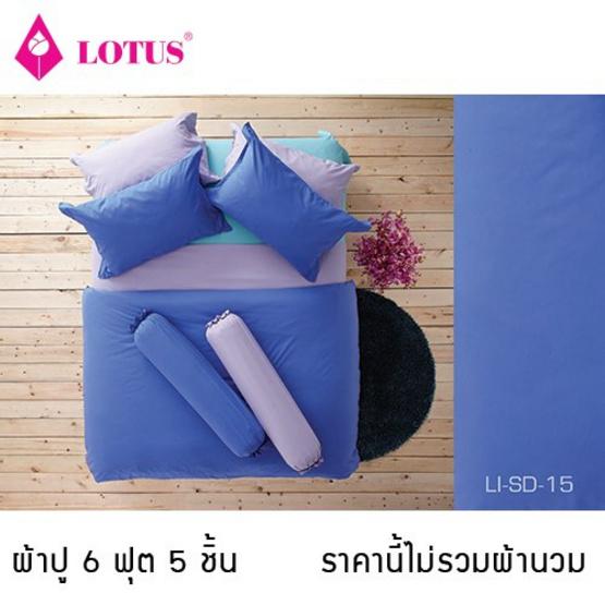 Lotus รุ่น Impression ผ้าปูที่นอน 6 ฟุต 5 ชิ้น LI-SD-15