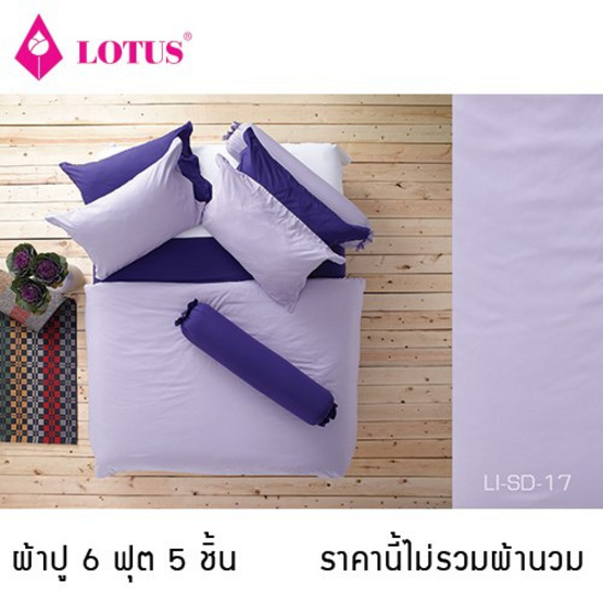 Lotus รุ่น Impression ผ้าปูที่นอน 6 ฟุต 5 ชิ้น LI-SD-17