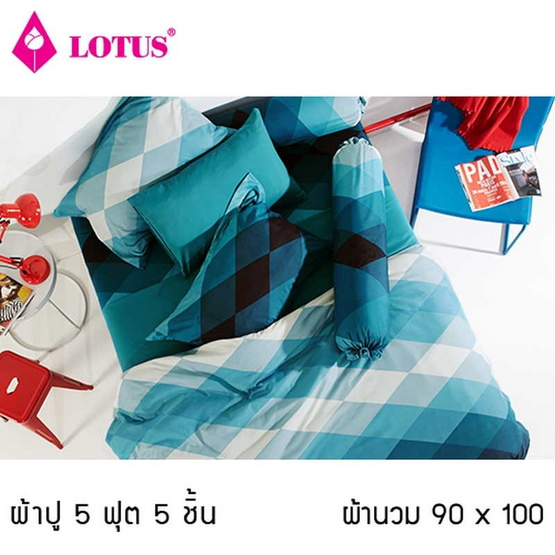 Lotus รุ่น Impression ลาย Diamond LI-SD-09D ผ้าปูที่นอน 5 ฟุต 5 ชิ้น + ผ้านวม 90x100
