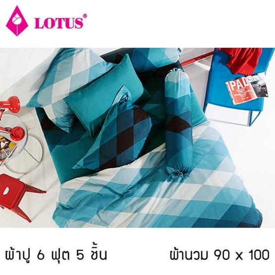 Lotus รุ่น Impression ลาย Diamond LI-SD-09D ผ้าปูที่นอน 6 ฟุต 5 ชิ้น + ผ้านวม 90x100