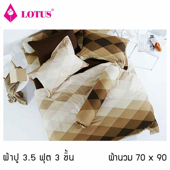 Lotus รุ่น Impression ลาย Diamond LI-SD-11D ผ้าปูที่นอน 3.5 ฟุต 3 ชิ้น + ผ้านวม 70x90