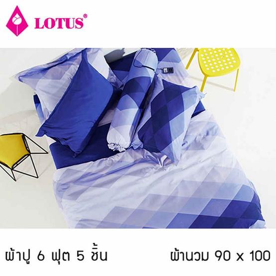 Lotus รุ่น Impression ลาย Diamond LI-SD-16D ผ้าปูที่นอน 6 ฟุต 5 ชิ้น + ผ้านวม 90x100