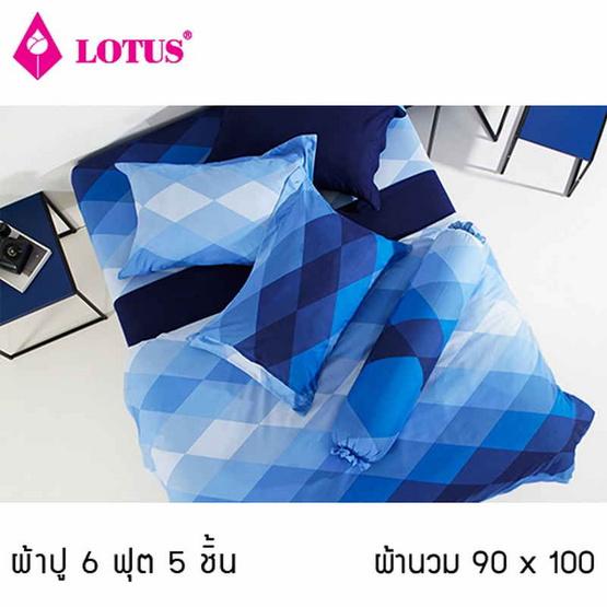 Lotus รุ่น Impression ลาย Diamond LI-SD-22D ผ้าปูที่นอน 6 ฟุต 5 ชิ้น + ผ้านวม 90x100
