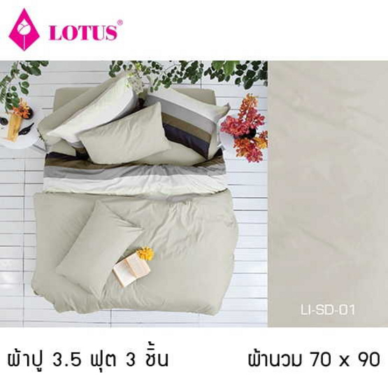 Lotus รุ่น Impression LI-SD-001 ผ้าปูที่นอน 3.5 ฟุต 3 ชิ้น + ผ้านวม 70x90